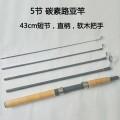 5节路亚竿1.85m 直柄插节钓鱼竿