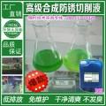 随恩SQ108系列环保合成切削液  防锈冷却液 105高速磨削液