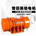 湖南VBE振动电机选型只因普田厂家的型号齐全