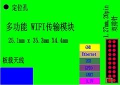定制打印机服务器嵌入式WIFI模组