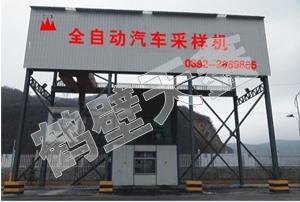 鹤壁市天鑫煤质化验设备厂