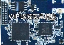 厂家直销遥控玩具低功耗WIFI模块