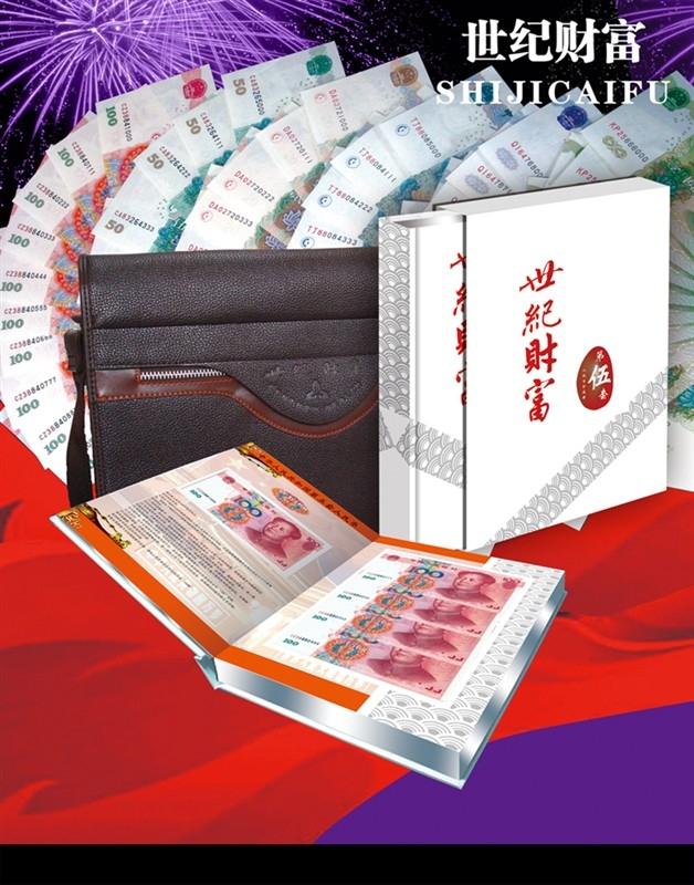 《世纪财富》第五套人民币豹子号·顺子号
