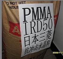 々PMMA IRD50 日本三菱丽阳★