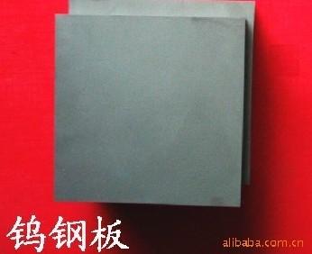 国产硬质合金钨钢板材料 耐高温耐磨钨钢板