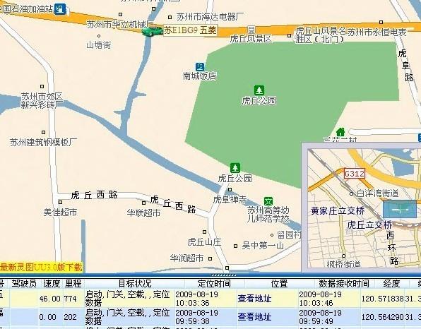 苏州GPS定位监控 上海GPS定位 车载