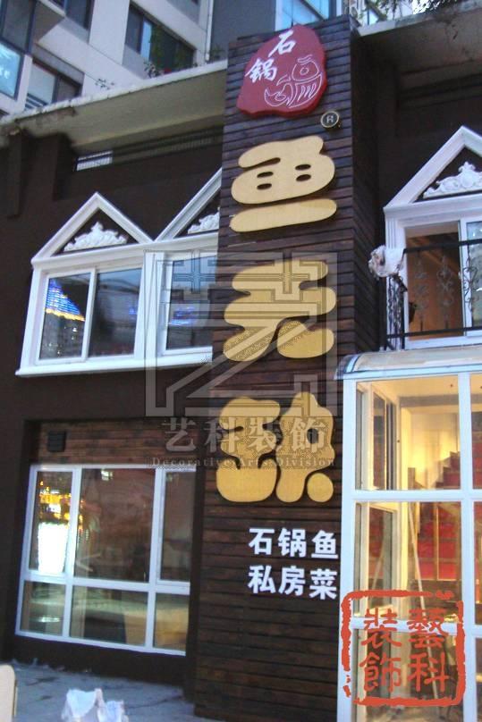青岛小餐馆装修设计