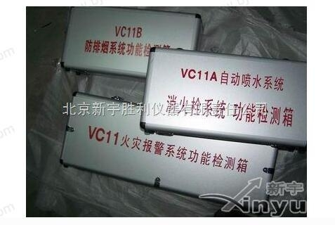 VC11火灾报警系统功能检测箱
