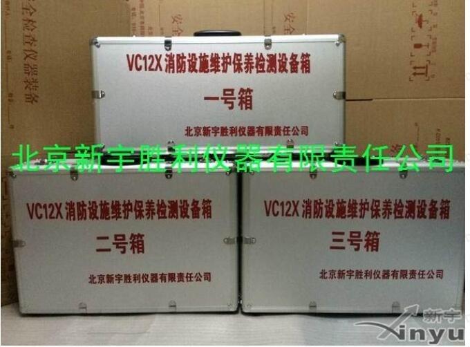 VC12系列建筑消防设施检测箱、消防检测箱