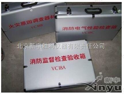 VC18系列消防监督技术装备箱