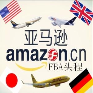 深圳专业代发FBA到英国亚马逊仓库头程服务